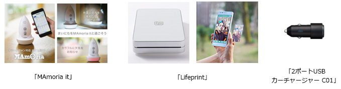 「MAmoria it」「Lifeprint」「2ポートUSBカーチャージャー C01」