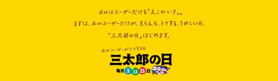 au ユーザーがトクする日 三太郎の日 毎月3日、13日、23日