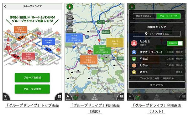 「グループドライブ」トップ画面 「グループドライブ」利用画面 (地図) 「グループドライブ」利用画面 (リスト)