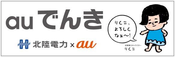 auでんき 北陸電力xau