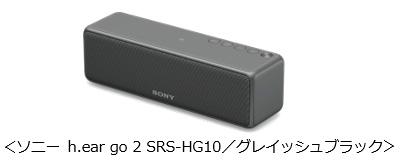 ソニー h.ear go 2 SRS-HG10/グレイッシュブラック